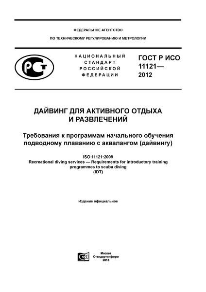 ГОСТ Р ИСО 11121-2012 Дайвинг для активного отдыха и развлечений. Требования к программам начального обучения подводному плаванию с аквалангом (дайвингу)