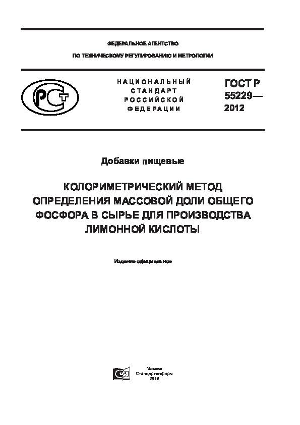 ГОСТ Р 55229-2012 Добавки пищевые. Колориметрический метод определения массовой доли общего фосфора в сырье для производства лимонной кислоты