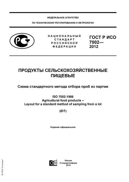 ГОСТ Р ИСО 7002-2012 Продукты сельскохозяйственные пищевые. Схема стандартного метода отбора проб из партии