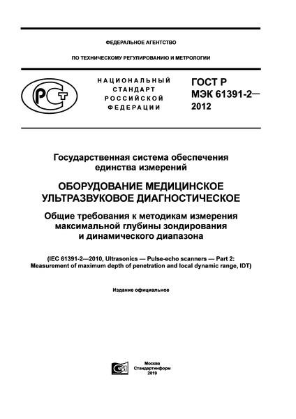 ГОСТ Р МЭК 61391-2-2012 Государственная система обеспечения единства измерений. Оборудование медицинское ультразвуковое диагностическое. Общие требования к методикам измерения максимальной глубины зондирования и динамического диапазона