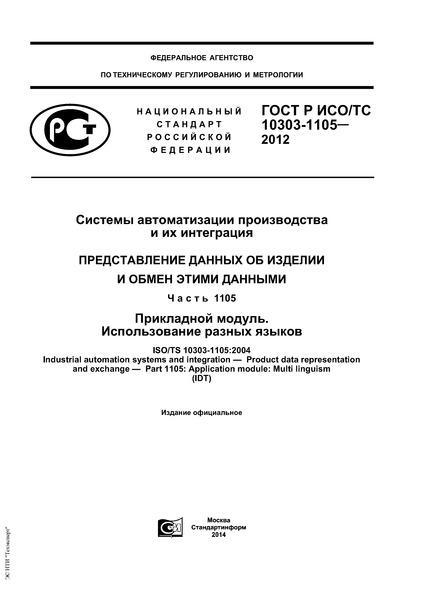 ГОСТ Р ИСО/ТС 10303-1105-2012 Системы автоматизации производства и их интеграция. Представление данных об изделии и обмен этими данными. Часть 1105. Прикладной модуль. Использование разных языков