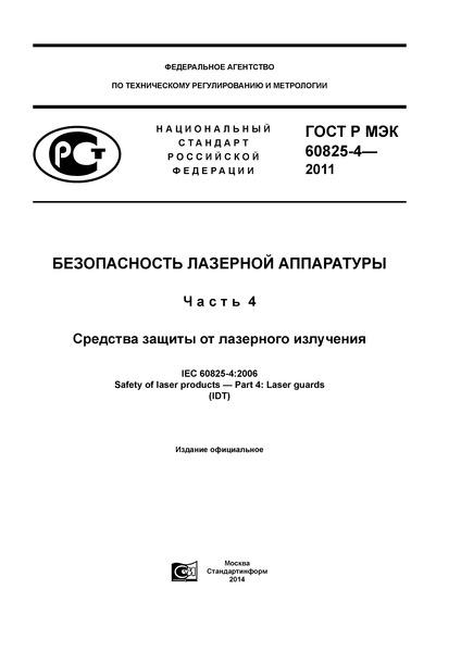 ГОСТ Р МЭК 60825-4-2011 Безопасность лазерной аппаратуры. Часть 4. Средства защиты от лазерного излучения