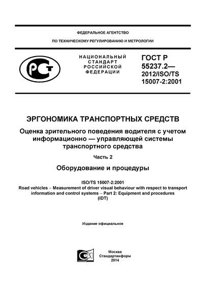 ГОСТ Р 55237.2-2012 Эргономика транспортных средств. Оценка зрительного поведения водителя с учетом информационно-управляющей системы транспортного средства. Часть 2. Оборудование и процедуры