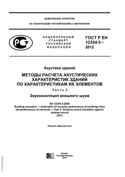 ГОСТ Р ЕН 12354-3-2012 Акустика зданий. Методы расчета акустических характеристик зданий по характеристикам их элементов. Часть 3. Звукоизоляция внешнего шума
