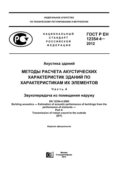 ГОСТ Р ЕН 12354-4-2012 Акустика зданий. Методы расчета акустических характеристик зданий по характеристикам их элементов. Часть 4. Звукопередача из помещения наружу