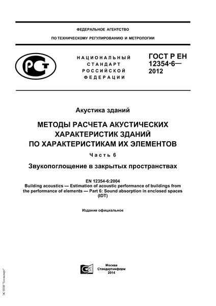 ГОСТ Р ЕН 12354-6-2012 Акустика зданий. Методы расчета акустических характеристик зданий по характеристикам их элементов. Часть 6. Звукопоглощение в закрытых пространствах