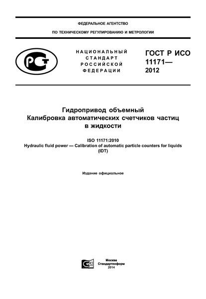 ГОСТ Р ИСО 11171-2012 Гидропривод объемный. Калибровка автоматических счетчиков частиц в жидкости