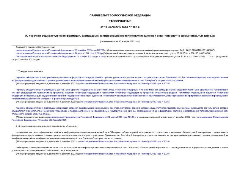 Распоряжение 1187-р Об утверждении перечней общедоступной информации о деятельности федеральных государственных органов и органов государственной власти субъектов Российской Федерации, размещаемой в информационно-телекоммуникационной сети