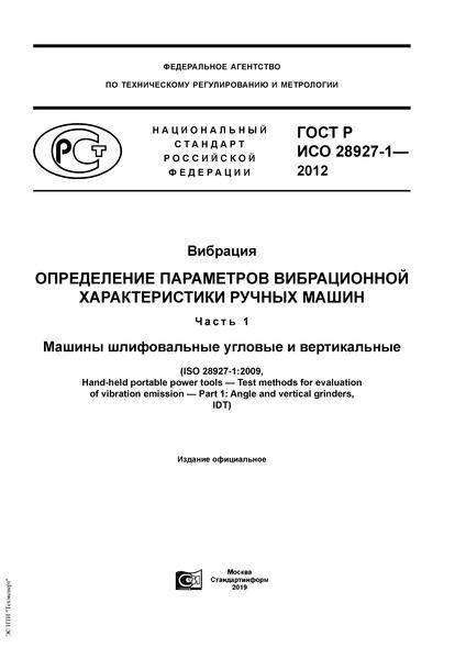ГОСТ Р ИСО 28927-1-2012 Вибрация. Определение параметров вибрационной характеристики ручных машин. Часть 1. Машины шлифовальные угловые и вертикальные