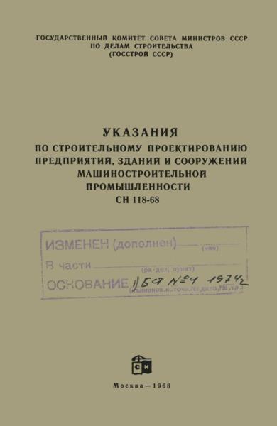 СН 118-68 Указания по строительному проектированию предприятий, зданий и сооружений машиностроительной промышленности