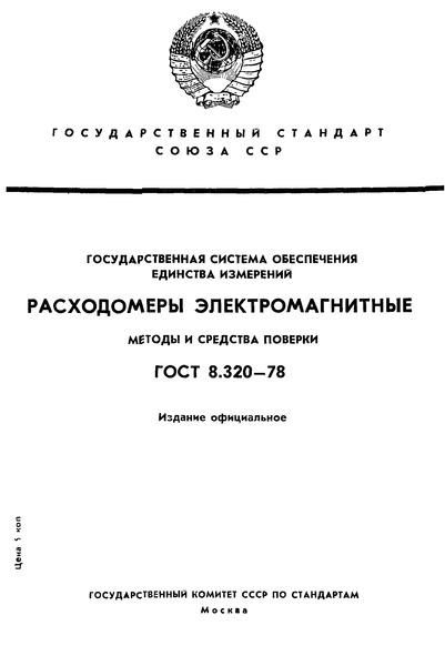 ГОСТ 8.320-78 Государственная система обеспечения единства измерений. Расходомеры электромагнитные. Методы и средства поверки