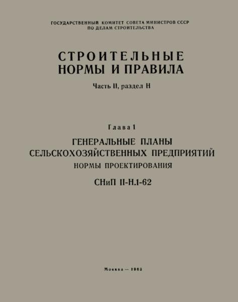 СНиП II-Н.1-62 Генеральные планы сельскохозяйственных предприятий. Нормы проектирования