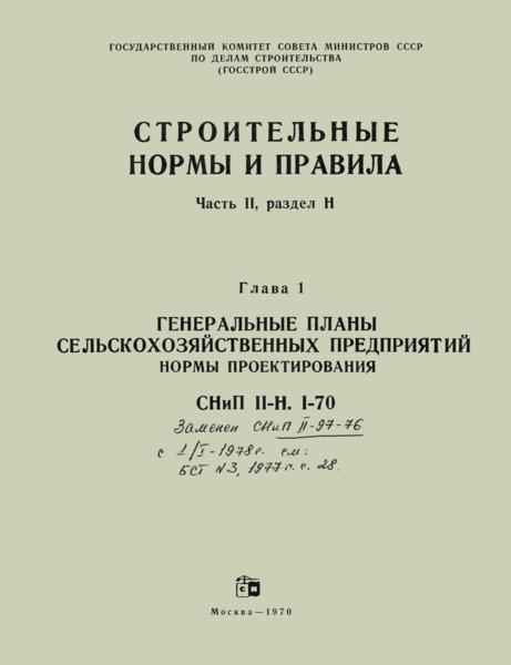 СНиП II-Н.1-70 Генеральные планы сельскохозяйственных предприятий. Нормы проектирования