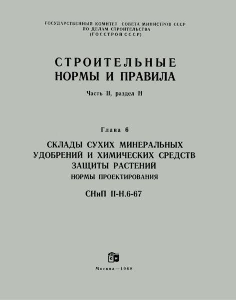 СНиП II-Н.6-67 Склады сухих минеральных удобрений и химических средств защиты растений. Нормы проектирования