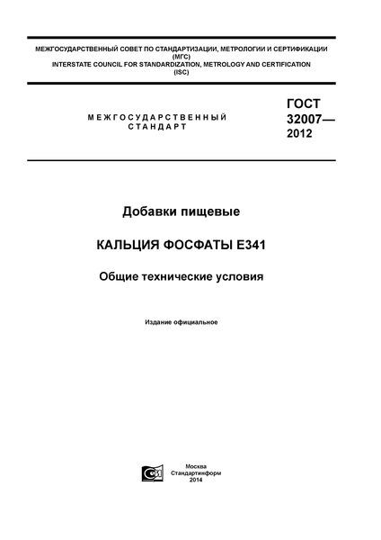 ГОСТ 32007-2012 Добавки пищевые. Кальция фосфаты Е341. Общие технические условия