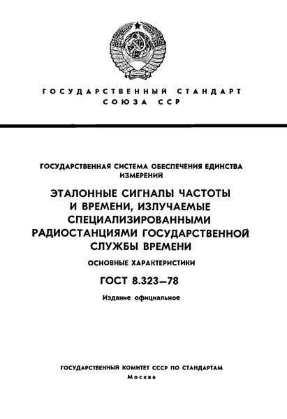 ГОСТ 8.323-78 Государственная система обеспечения единства измерений. Эталонные сигналы частоты и времени, излучаемые специализированными радиостанциями государственной службы времени. Основные характеристики