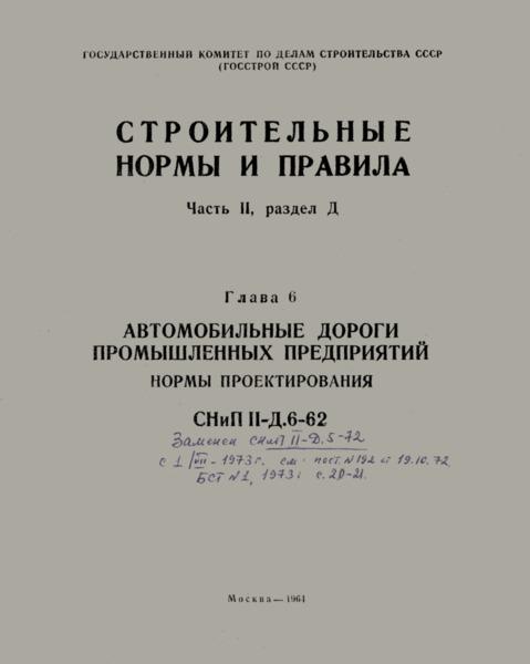 СНиП II-Д.6-62 Автомобильные дороги промышленных предприятий. Нормы проектирования