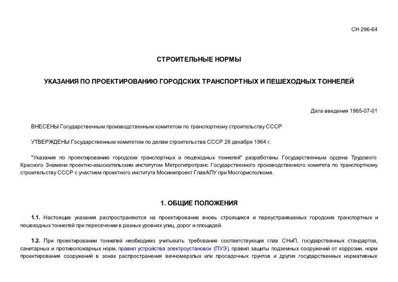 СН 296-64 Указания по проектированию городских транспортных и пешеходных тоннелей