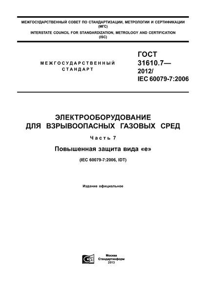 ГОСТ 31610.7-2012 Электрооборудование для взрывоопасных газовых сред. Часть 7. Повышенная защита вида «е»