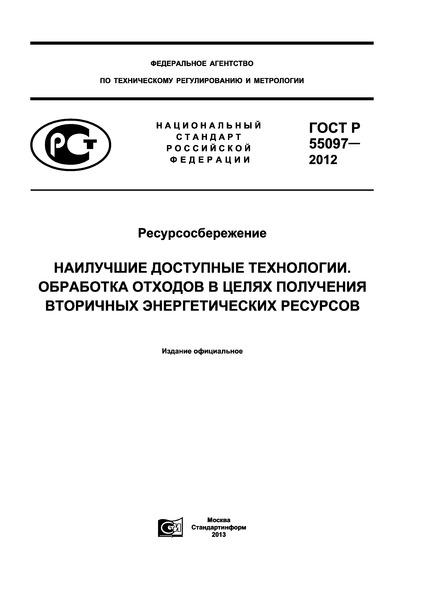 ГОСТ Р 55097-2012 Ресурсосбережение. Наилучшие доступные технологии. Обработка отходов в целях получения вторичных энергетических ресурсов