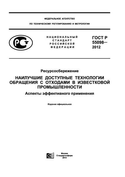 ГОСТ Р 55098-2012 Ресурсосбережение. Наилучшие доступные технологии обращения с отходами в известковой промышленности. Аспекты эффективного применения