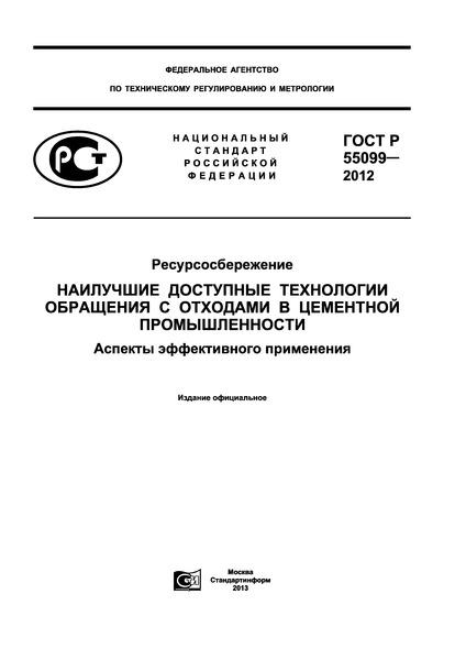 ГОСТ Р 55099-2012 Ресурсосбережение. Наилучшие доступные технологии обращения с отходами в цементной промышленности. Аспекты эффективного применения