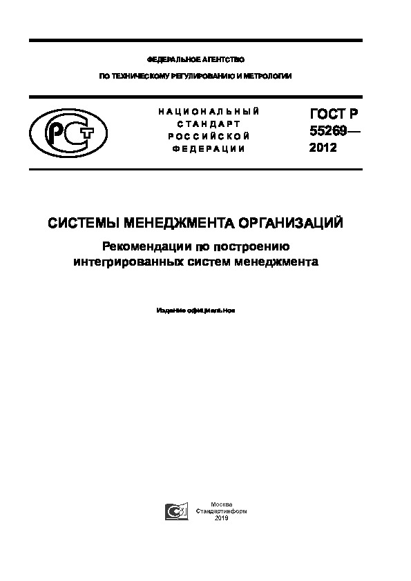 ГОСТ Р 55269-2012 Системы менеджмента организаций. Рекомендации по построению интегрированных систем менеджмента