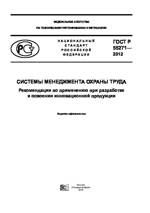 ГОСТ Р 55271-2012 Системы менеджмента охраны труда. Рекомендации по применению при разработке и освоении инновационной продукции