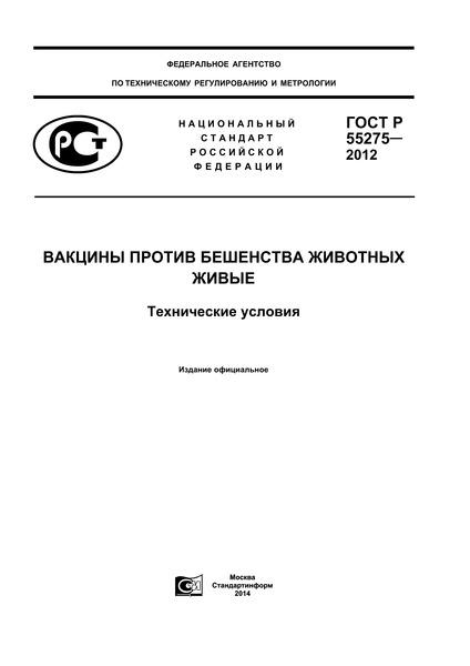 ГОСТ Р 55275-2012 Вакцины против бешенства животных живые. Технические условия