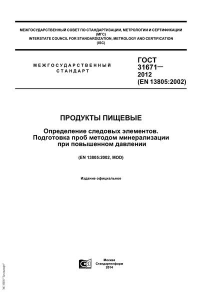 ГОСТ 31671-2012 Продукты пищевые. Определение следовых элементов. Подготовка проб методом минерализации при повышенном давлении