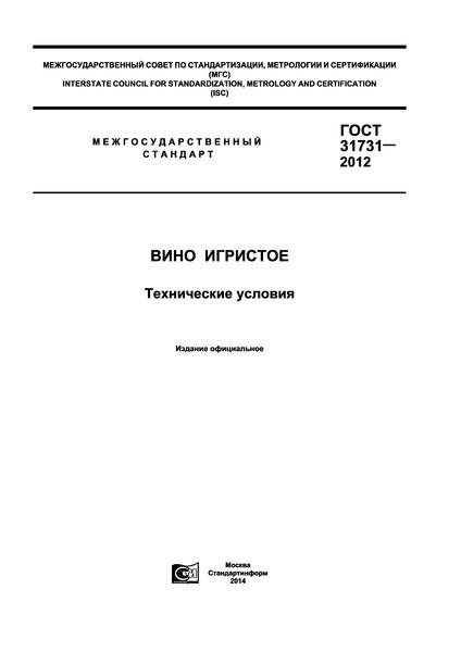 ГОСТ 31731-2012 Вино игристое. Технические условия