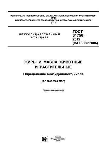 ГОСТ 31756-2012 Жиры и масла животные и растительные. Определение анизидинового числа