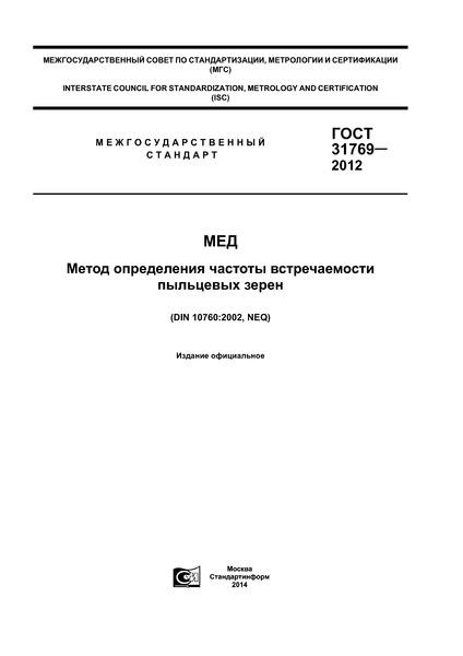 ГОСТ 31769-2012 Мед. Метод определения частоты встречаемости пыльцевых зерен