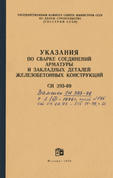 СН 393-69 Указания по сварке соединений арматуры и закладных деталей железобетонных конструкций