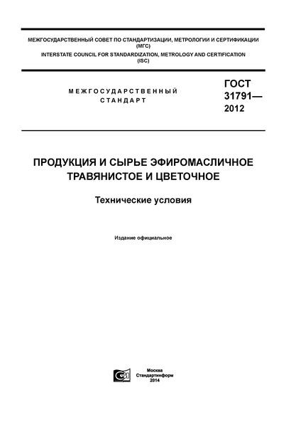 ГОСТ 31791-2012 Продукция и сырье эфиромасличное травянистое и цветочное. Технические условия