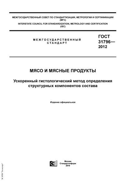 ГОСТ 31796-2012 Мясо и мясные продукты. Ускоренный гистологический метод определения структурных компонентов состава