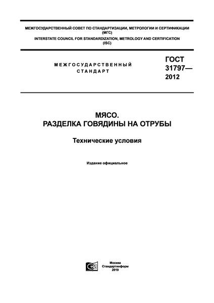 ГОСТ 31797-2012 Мясо. Разделка говядины на отрубы. Технические условия