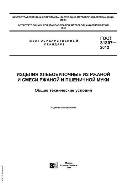 ГОСТ 31807-2012 Изделия хлебобулочные из ржаной и смеси ржаной и пшеничной муки. Общие технические условия
