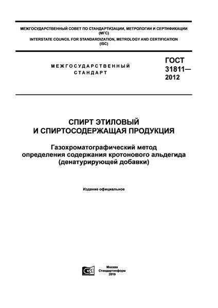 ГОСТ 31811-2012 Спирт этиловый и спиртосодержащая продукция. Газохроматографический метод определения содержания кротонового альдегида (денатурирующей добавки)