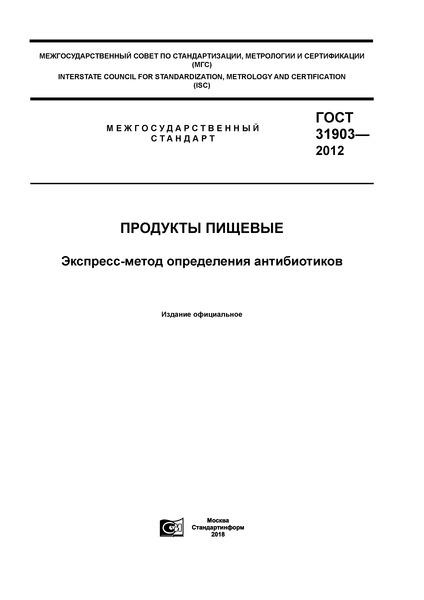 ГОСТ 31903-2012 Продукты пищевые. Экспресс-метод определения антибиотиков