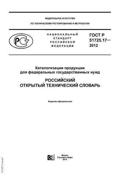 ГОСТ Р 51725.17-2012 Каталогизация продукции для федеральных государственных нужд. Российский открытый технический словарь