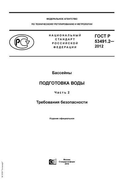 ГОСТ Р 53491.2-2012 Бассейны. Подготовка воды. Часть 2. Требования безопасности