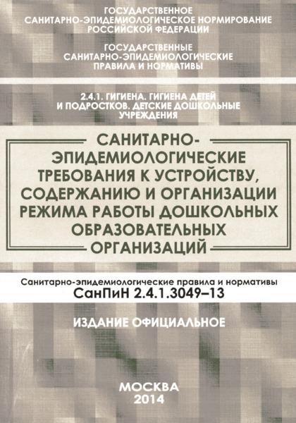СанПиН 2.4.1.3049-13 Санитарно-эпидемиологические требования к устройству, содержанию и организации режима работы дошкольных образовательных организаций