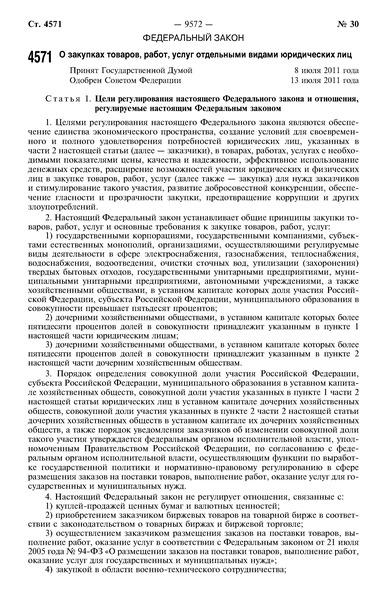 Федеральный закон 223-ФЗ О закупках товаров, работ, услуг отдельными видами юридических лиц