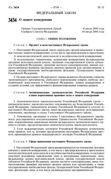 Федеральный закон 135-ФЗ О защите конкуренции