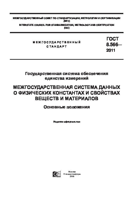ГОСТ 8.566-2011 Государственная система обеспечения единства измерений. Межгосударственная система данных о физических константах и свойствах веществ и материалов. Основные положения