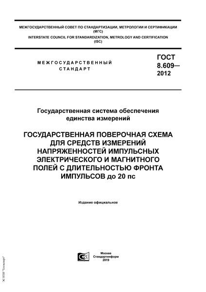 ГОСТ 8.609-2012 Государственная система обеспечения единства измерений. Государственная поверочная схема для средств измерений напряженностей импульсных электрического и магнитного полей с длительностью фронта импульсов до 20 пс