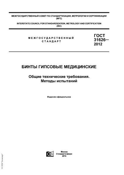 ГОСТ 31626-2012 Бинты гипсовые медицинские. Общие технические требования. Методы испытаний