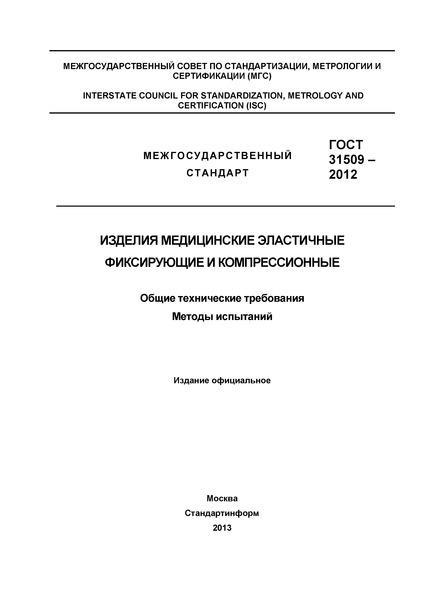 ГОСТ 31509-2012 Изделия медицинские эластичные фиксирующие и компрессионные. Общие технические требования. Методы испытаний