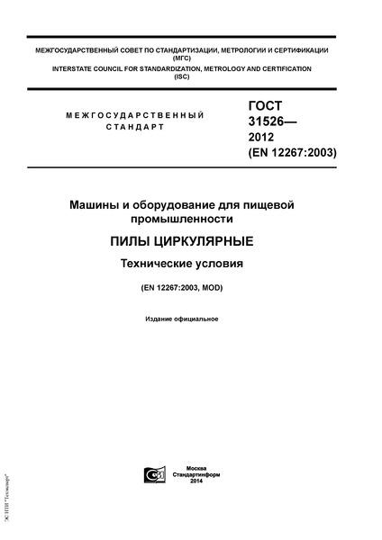 ГОСТ 31526-2012 Машины и оборудование для пищевой промышленности. Пилы циркулярные. Технические условия